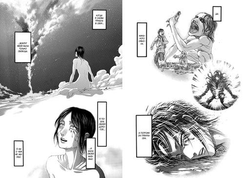 Атака на Титанов. Том 11. (фото, вид 3)