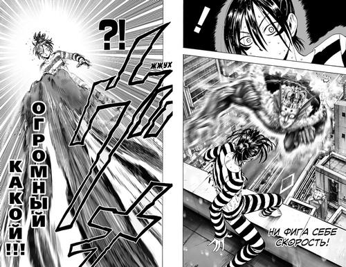 One-Punch Man. Книга 3. (фото, вид 1)