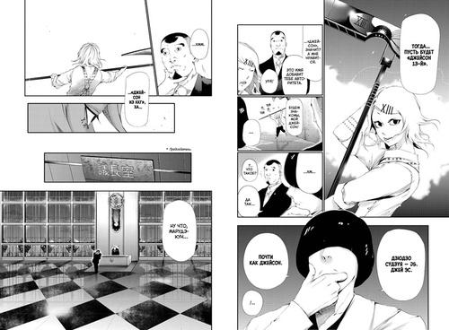 Токийский Гуль. Книга 5. (фото, вид 2)