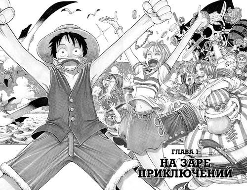 One Piece. Большой Куш. Книга 1 (фото, вид 1)