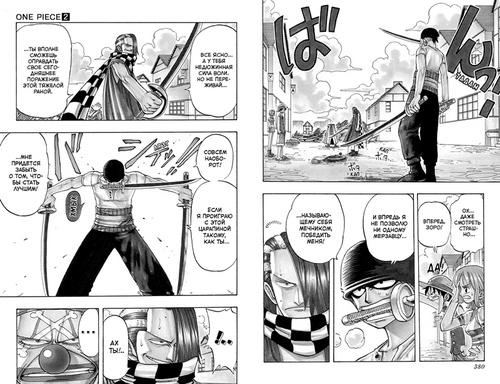 One Piece. Большой Куш. Книга 1 (фото, вид 3)