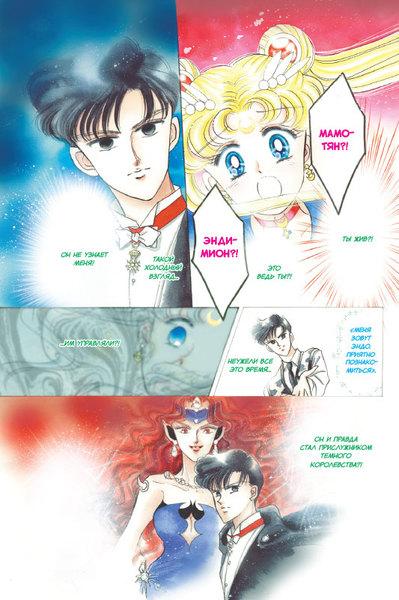 Сейлор Мун/Sailor Moon. Том 3 (фото, вид 2)