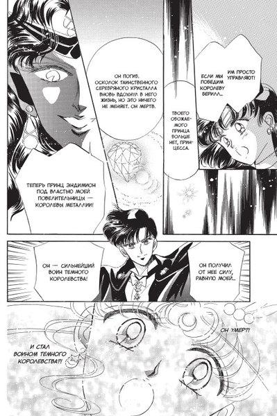 Сейлор Мун/Sailor Moon. Том 3 (фото, вид 4)