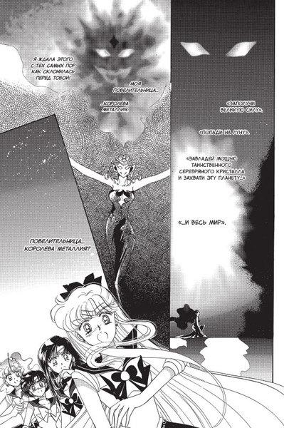 Сейлор Мун/Sailor Moon. Том 3 (фото, вид 5)