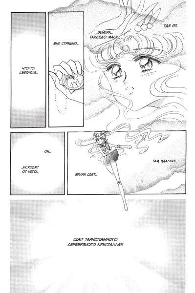 Сейлор Мун/Sailor Moon. Том 3 (фото, вид 6)