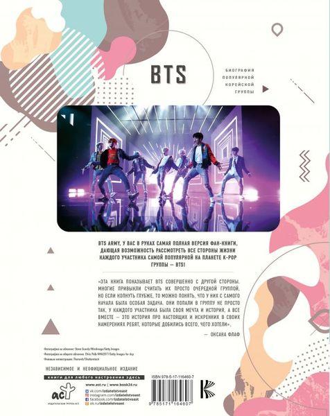 Читать отрывок  BTS. Биография популярной корейской группы (фото, вид 1)