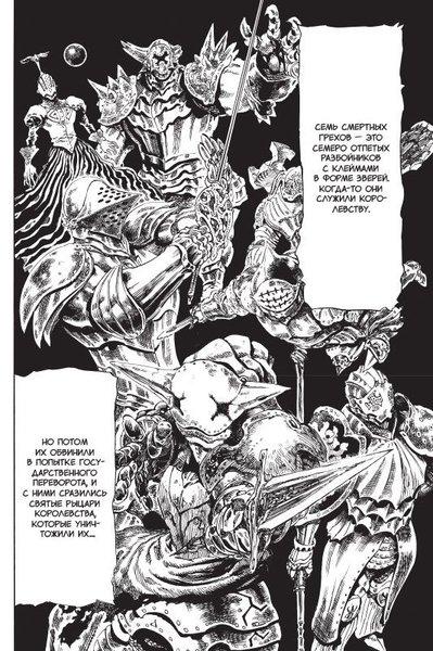 Семь смертных грехов. Том 1. (фото, вид 4)