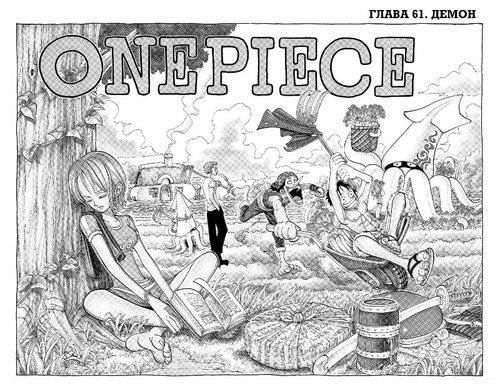 One Piece. Большой куш. Книга 3 (фото, вид 1)
