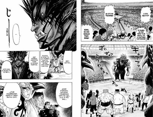 One-Punch Man. Книга 7 (фото, вид 1)