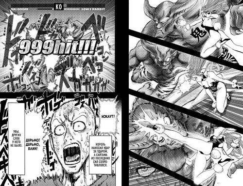 One-Punch Man. Книга 8 (фото, вид 3)