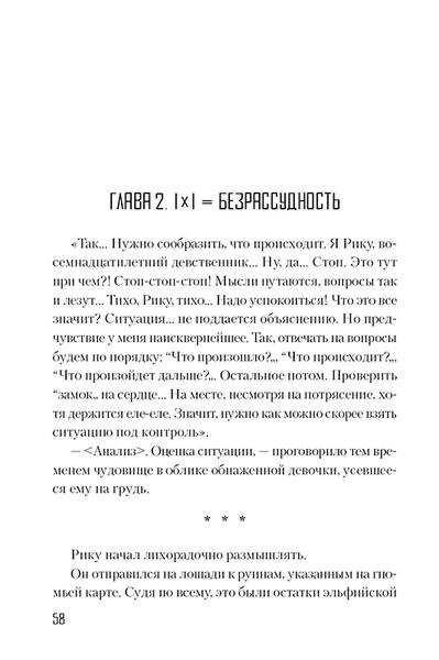 Ранобэ Без игры жизни нет. Том 6 (фото, вид 3)