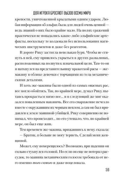 Ранобэ Без игры жизни нет. Том 6 (фото, вид 4)