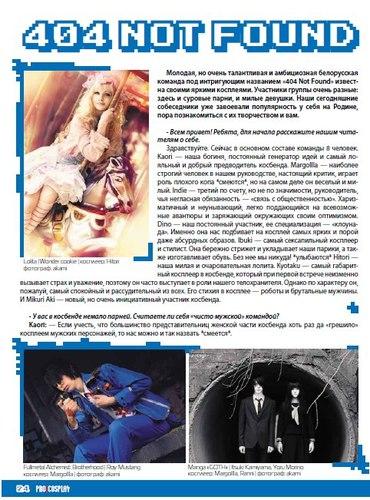 Pro.Cosplay №11 (фото, вид 1)