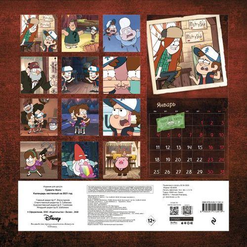 Календарь Гравити Фолз/Gravity Falls (фото, вид 1)