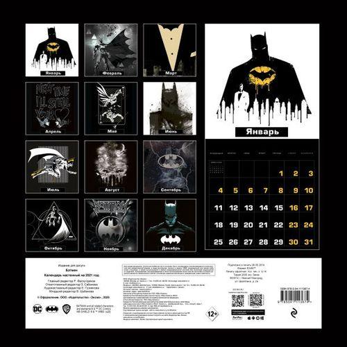 Календарь Бэтмен/Batman (фото, вид 1)