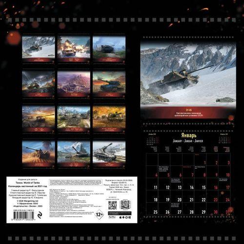 Календарь Танки.World of Tanks (фото, вид 1)