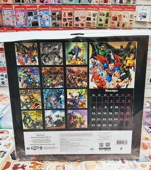 Календарь Вселенная DC Comics (фото, вид 1)