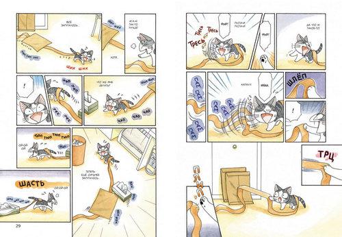 Милый дом Чи. Книга 5 (фото, вид 2)