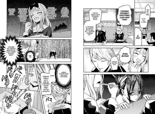 Госпожа Кагуя: В любви как на войне. Любовная битва двух гениев. Книга 1 (фото, вид 2)