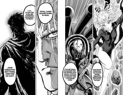 One-Punch Man. Книга 9. (фото, вид 2)