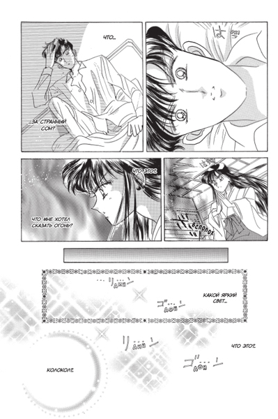 Sailor Moon. Том 6. + коллекционный бокс (фото, вид 5)