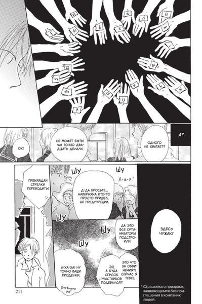 Тетрадь дружбы Нацумэ. Том 1. (фото, вид 4)