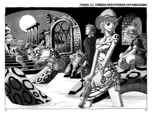 One Piece. Большой Куш. Книга 5 (фото, вид 2)