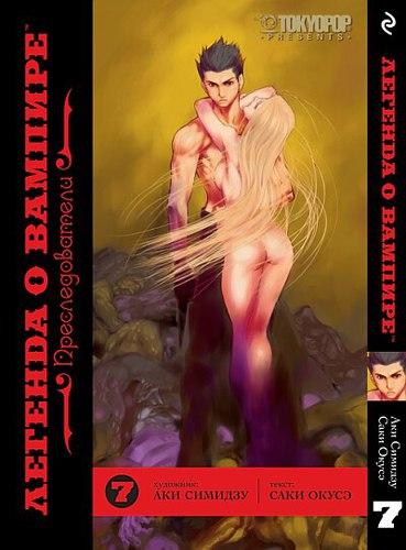 Легенда о вампире, том 7