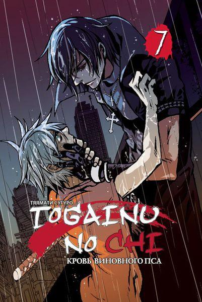 Кровь виновного пса/Togainu no Chi, том 7