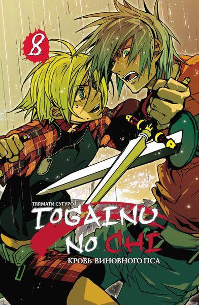 Кровь виновного пса/Togainu no Chi, том 8
