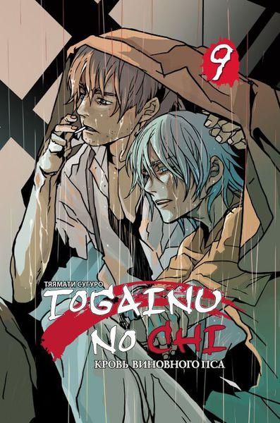 Кровь виновного пса/Togainu no Chi, том 9