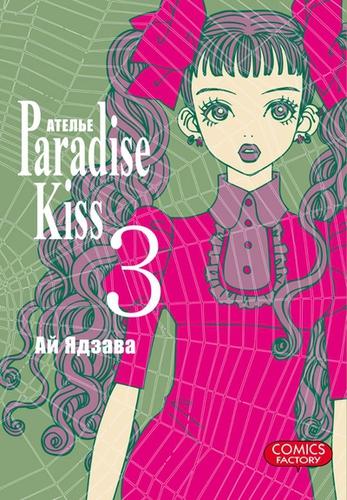 "Ателье ""Paradise Kiss"", том 3"
