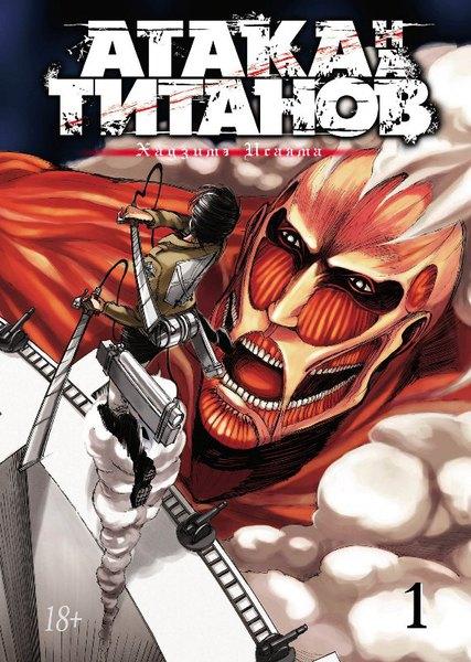 Атака на Титанов. Книга 1 (фото)