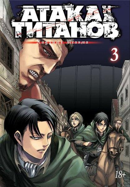 Атака на Титанов. Книга 3