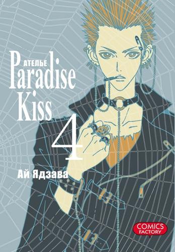 "Ателье ""Paradise Kiss"", том 4"