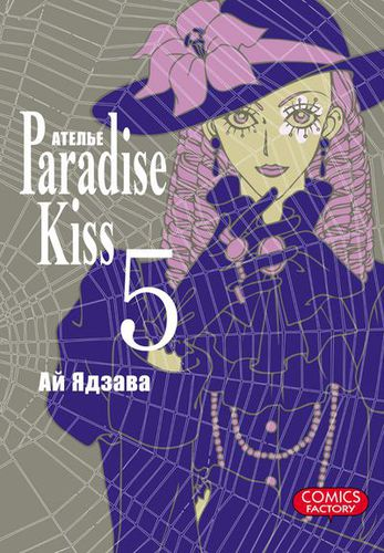 "Ателье ""Paradise Kiss"", том 5"