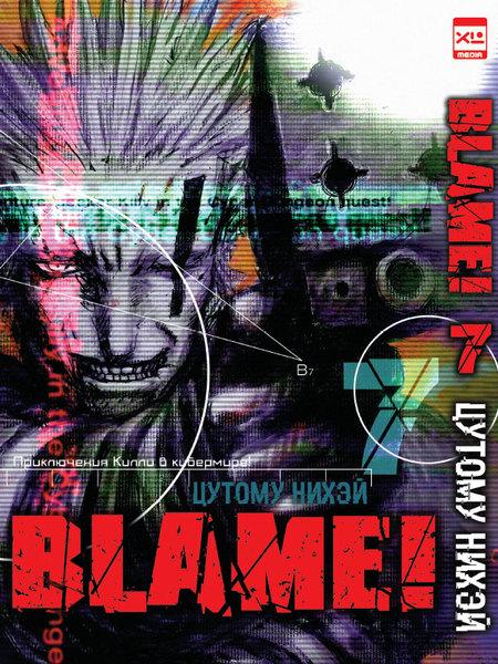 Blame! Том 7 (фото)