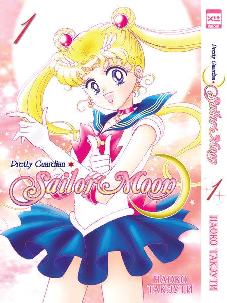 Сейлор Мун/Sailor Moon. Том 1 (фото)
