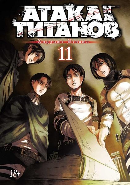 Атака на Титанов. Том 11. (фото)