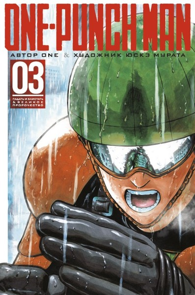 One-Punch Man. Книга 3. (фото)