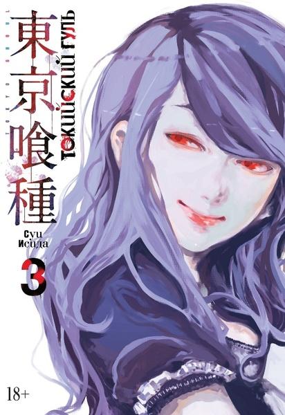Токийский Гуль. Книга 3. (фото)