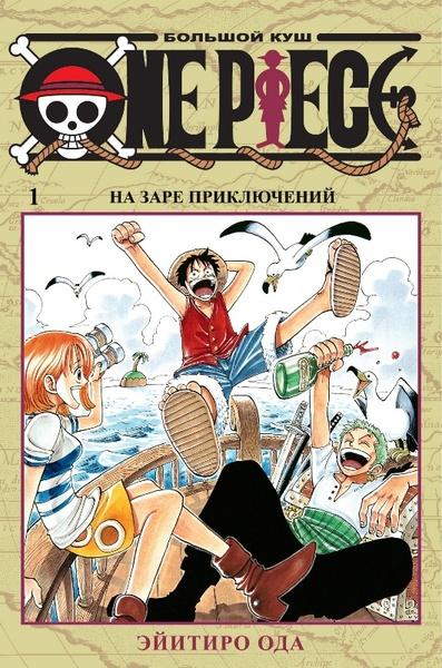 One Piece. Большой Куш. Книга 1 (фото)