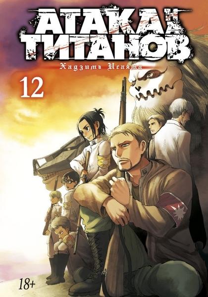 Атака Титанов. Том 12 (фото)