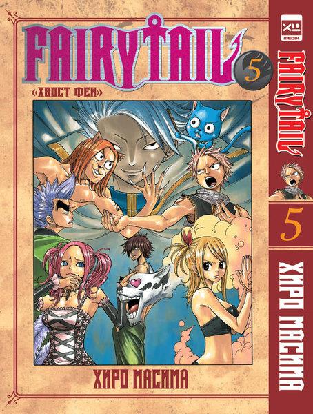 Хвост Феи/Fairy Tail, том 5 (фото)