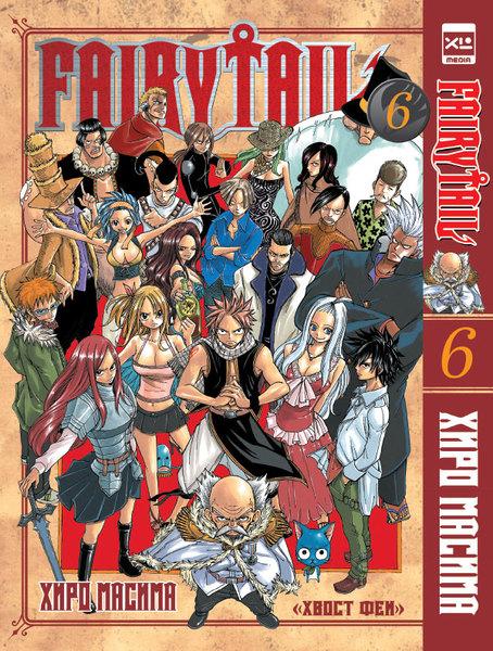 Хвост Феи/Fairy Tail, том 6 (фото)
