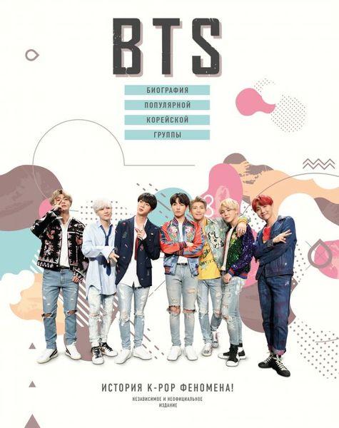 Читать отрывок  BTS. Биография популярной корейской группы (фото)