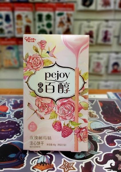 Pejoy с малиной и розой