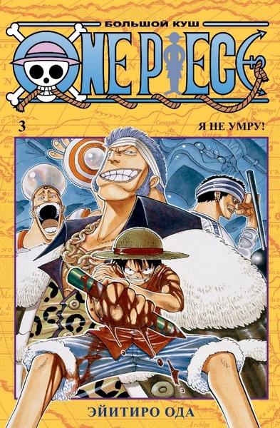 One Piece. Большой куш. Книга 3 (фото)