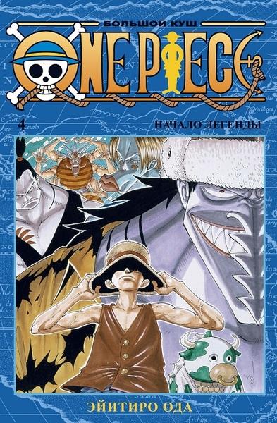 One Piece. Большой куш. Книга 4 (фото)