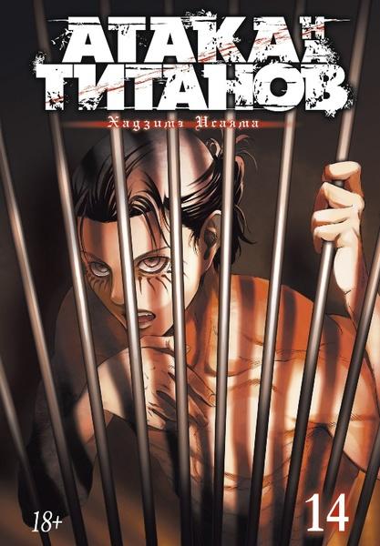 Атака на Титанов. Книга 14 (фото)